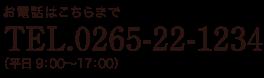 TEL.0265-22-1234