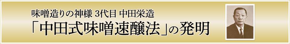 中田式味噌速醸法